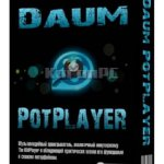 PotPlayer 1.7.2710 Final Stable + Portable