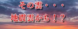 地震雲 種類 特徴