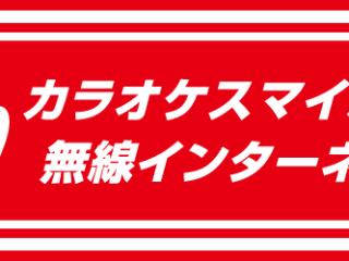 カラオケスマイル無線インターネット開放中!