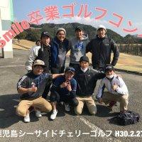 Smile卒業ゴルフコンペ