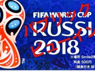 W杯日本代表をみんなで応援しよう!!