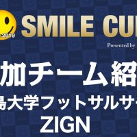 SMILE CUP 参加チーム紹介ZIGN