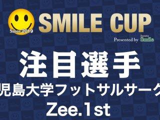 SMILE CUP 注目選手紹介 Zee.1st