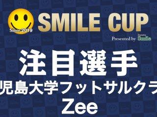 SMILE CUP 注目選手紹介 Zee