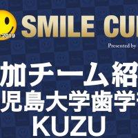 SMILE CUP 参加チーム紹介 鹿児島大学歯学部KUZU
