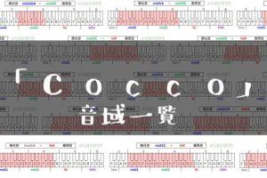 Cocco歌手音域一覧トップ