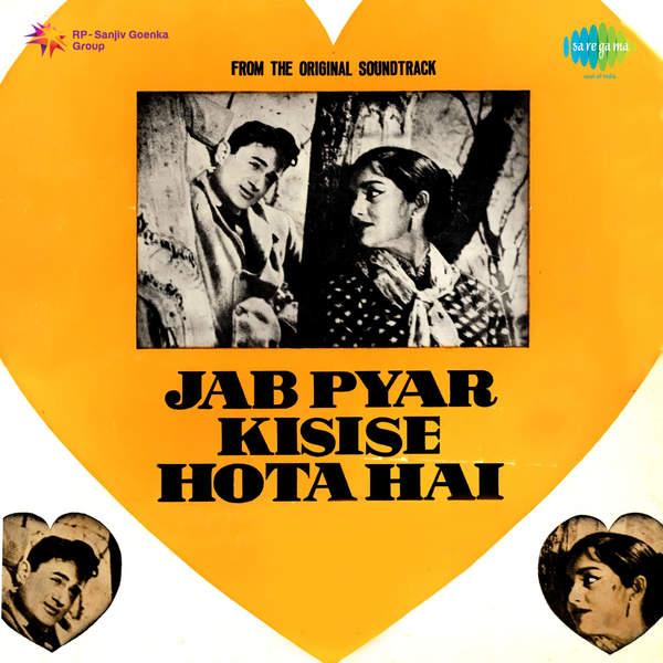 84116-Jab Pyar Kisise Hota Hai (1961)