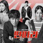 韓国ドラマ タンタラ