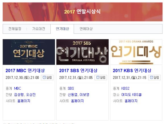 2017演技大賞