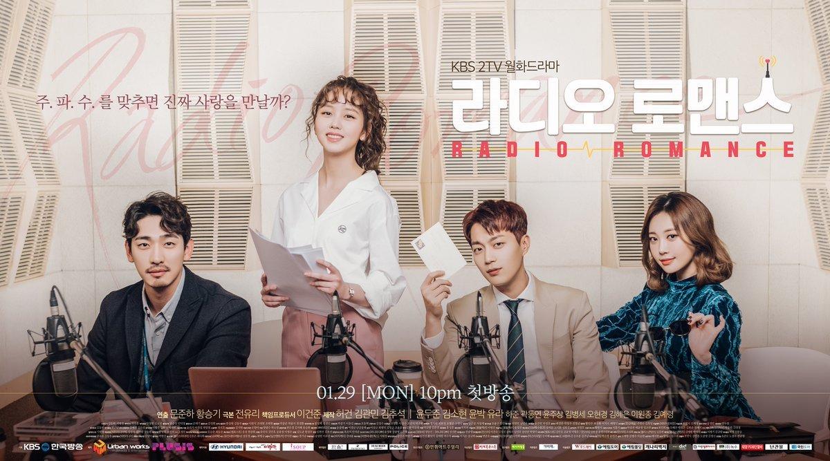 ラジオ・ロマンス