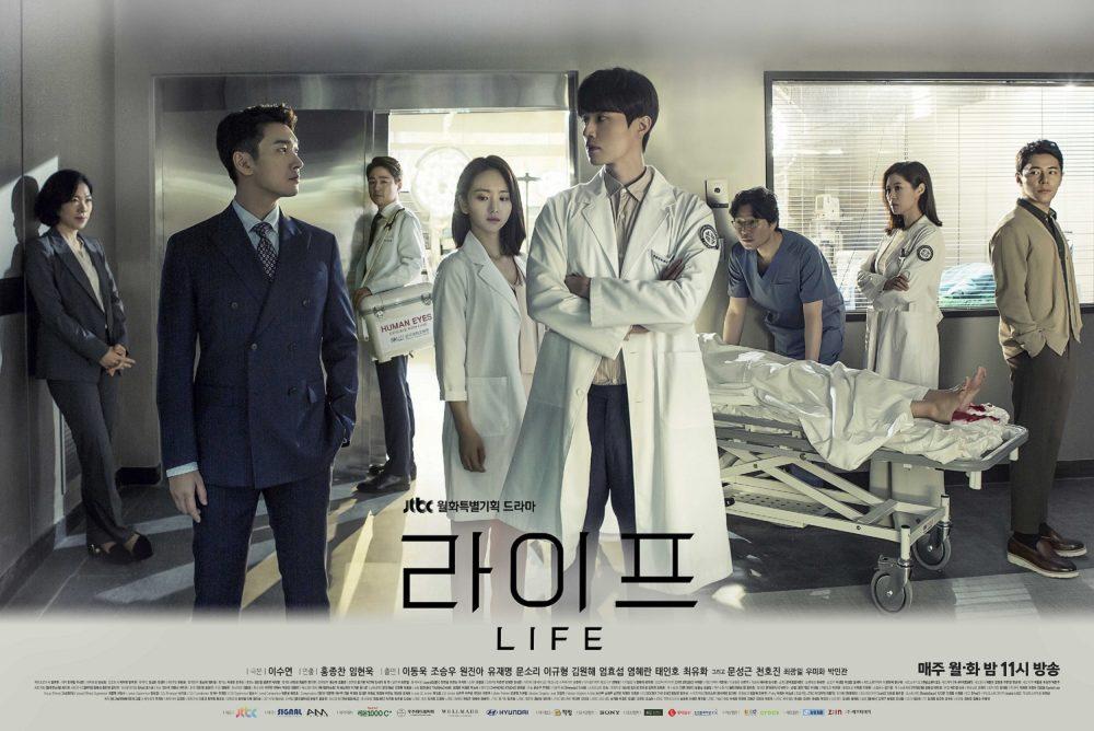 韓国ドラマLIFE(ライフ)