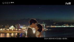 ボーイフレンド(ナムジャチング)第10話視聴感想(あらすじ含む) ソン・ヘギョ&パク・ボゴム主演韓国ドラマ