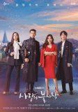 愛の不時着 第5話視聴感想(あらすじ含む) ヒョンビン&ソン・イェジン主演韓国ドラマ