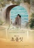 チョコレート 第1話視聴感想(あらすじ含む) ユン・ゲサン&ハ・ジウォン主演韓国ドラマ