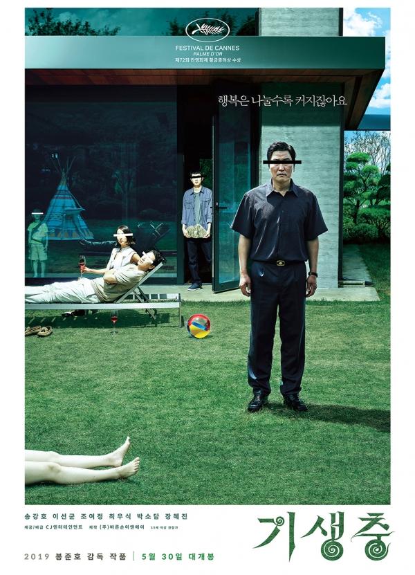 韓国映画 パラサイト