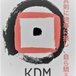 Manifestations et stages des moteurs pour le Karaté Do Métabief