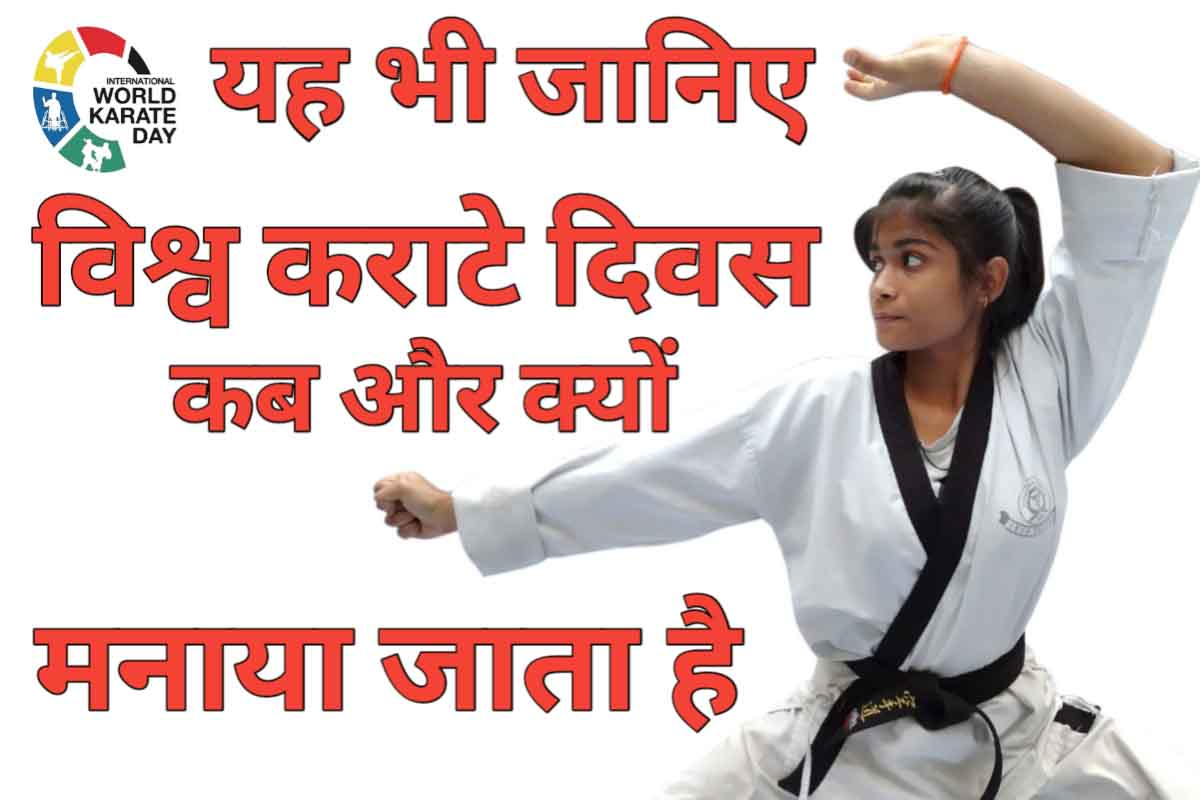 When Is World Karate Day Celebrated And Why 2021?