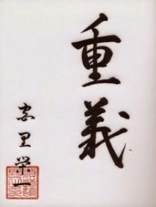 Ju Gi - Moral. Caligrafía de Miyazato Eiichi Sensei