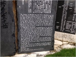 """The memorial reads «karate ni sente nashi"""" (Japanese for """"there is no first attack in Karate"""")."""