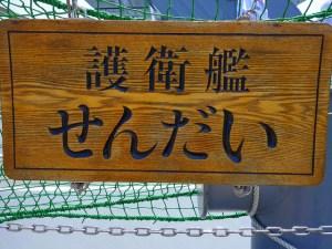 japon,calles,tokyo,kyousatsu,nombre,kanji,japones,japon,asia,rural,ciudad