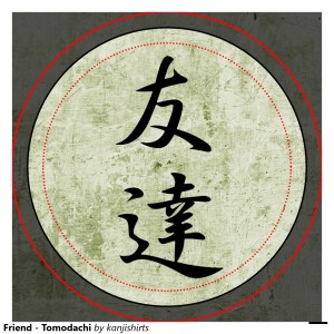 friend_tomodachi_basic_round_button_keychain-rc1f6673419e84bb28001d231e6d1c433_x7s50_1024