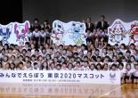 Exhibición de mascotas de Tokio 2020 en un colegio de Tokio. / AFP