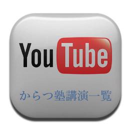 からつ塾チャンネル