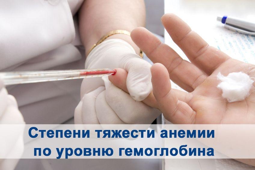 Степени тяжести анемии по уровню гемоглобина