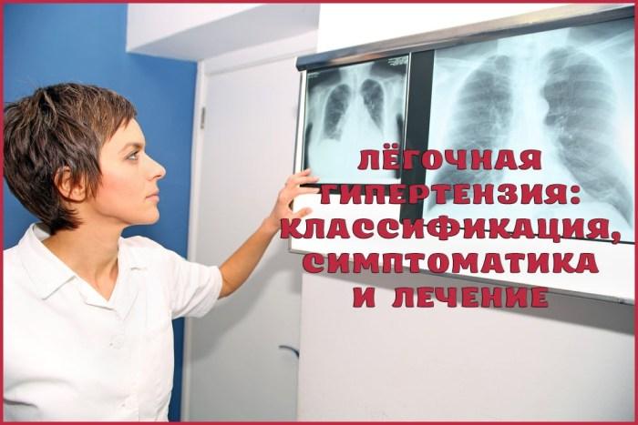 Классификация, симптомы и лечение лёгочной гипертензии