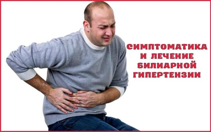 Лечение билиарной гипертензии