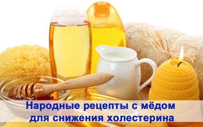 Народные рецепты с мёдом для снижения холестерина