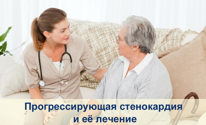 Прогрессирующая стенокардия и её лечение