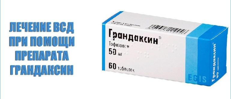 Грандаксин при дистонии
