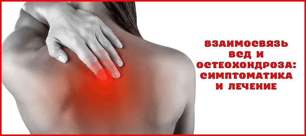 ВСД и остеохондроз: симптомы лечение