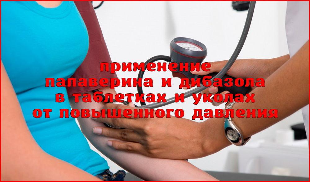 Дибазол с Папаверином при повышенном давлении: уколы и таблетки
