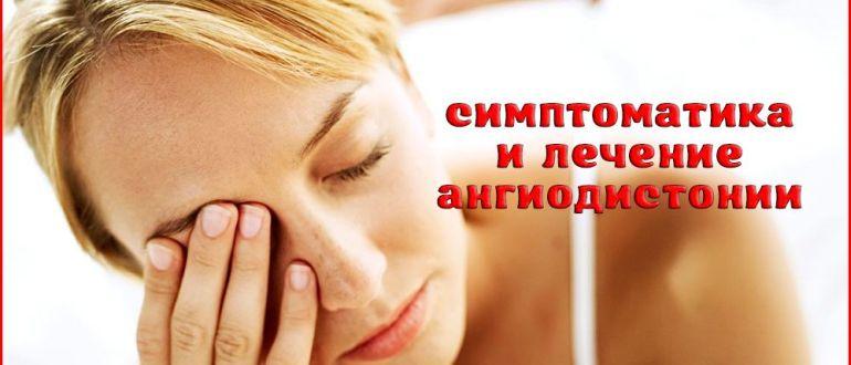 Что такое ангиодистония: признаки, лечение