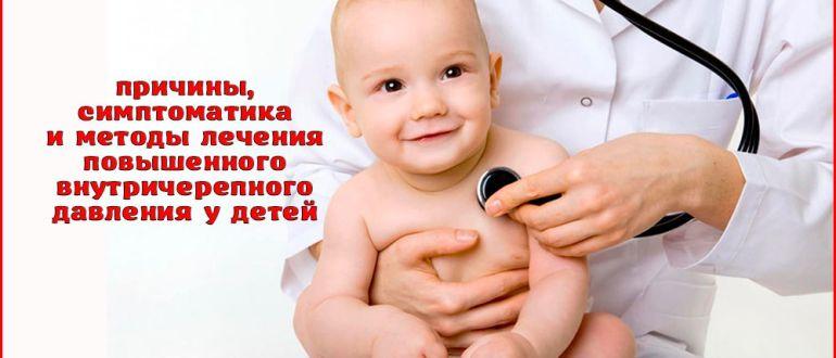 Симптомы и лечение повышенного внутричерепного давления у ребёнка
