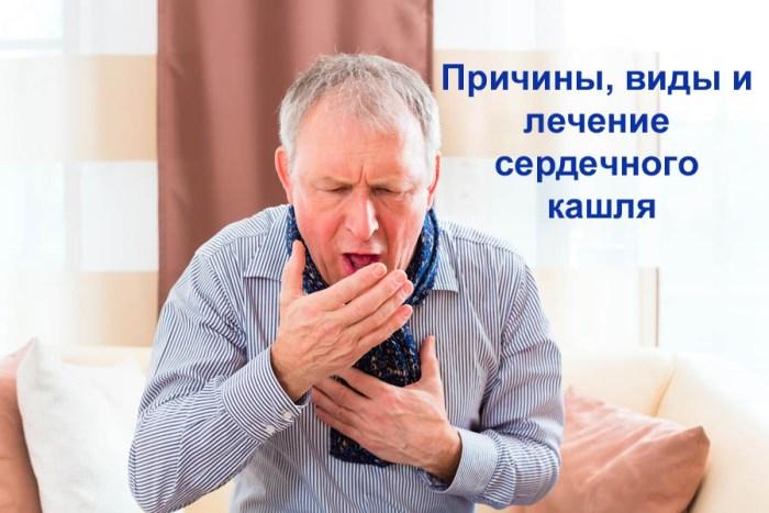 Лечение сердечного кашля