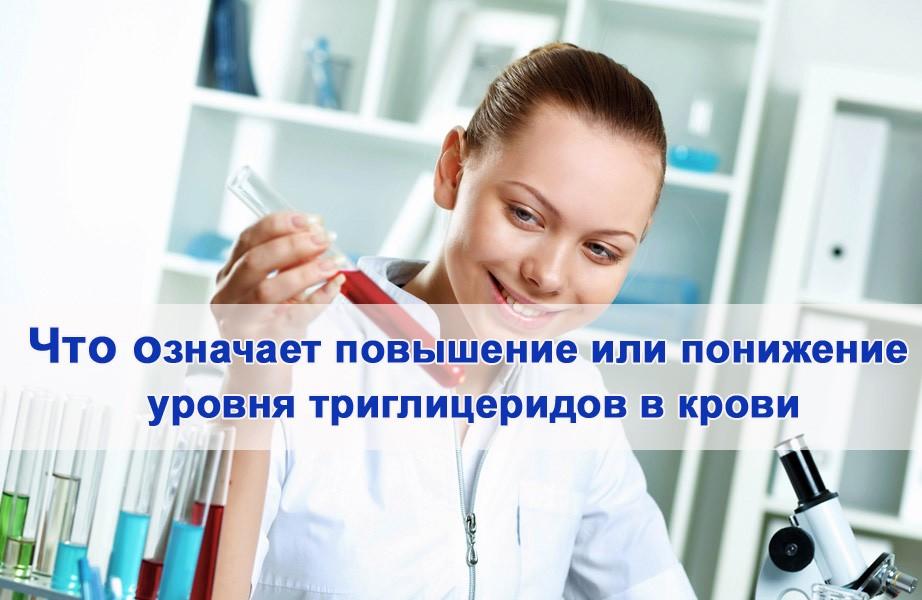 Норма триглицеридов в крови