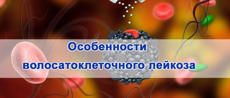 Особенности волосатоклеточного лейкоза