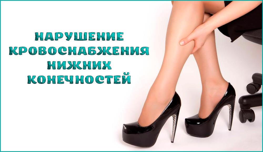 Причины, последствия и лечение нарушений кровообращения нижних конечностей
