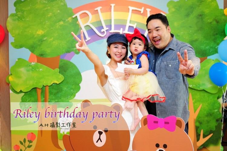 生日宴會攝影 | RILEY birthday party