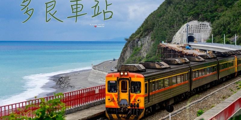多良車站   鳥瞰湛藍太平洋,鐵道迷、攝影迷不能錯過全台最美車站