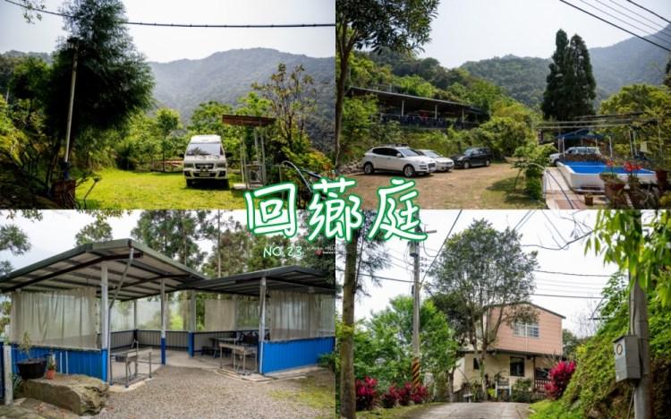 回薌庭 | 海拔650雨棚區露營趣