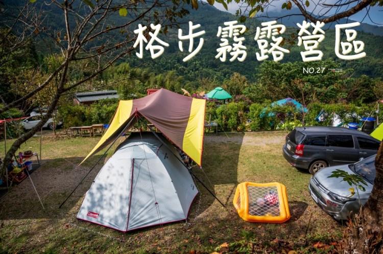 格步霧露營區 | 獨立包區衛浴,生態導覽和採甜柿,晚上還有麵包車補物資,杉林步道呼吸芬多精 (NO.27)