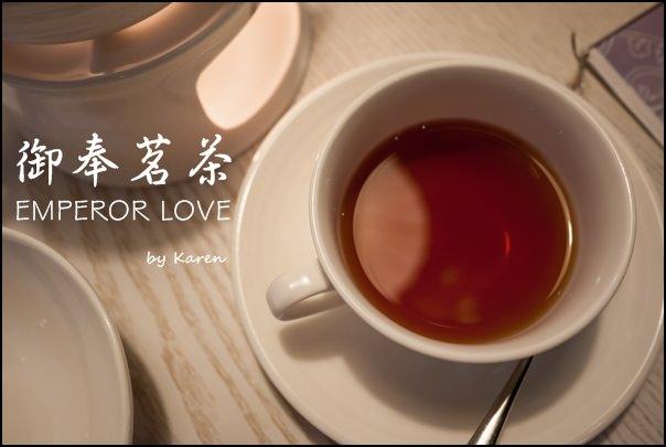 [食記] EMPEROR LOVE 御奉茗茶(高雄大統和平店)