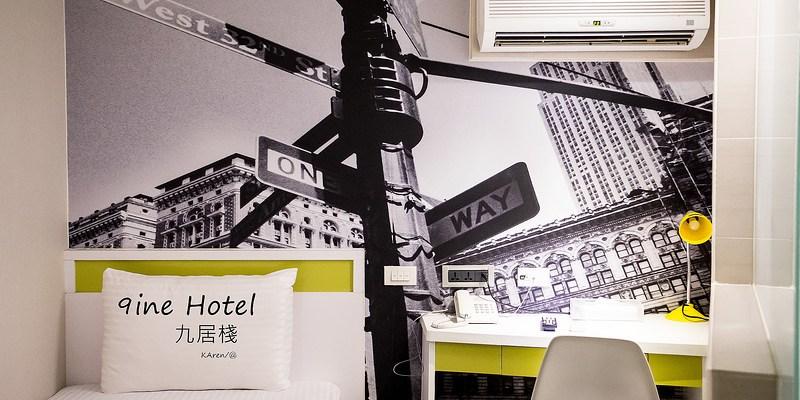 [台北。住宿] 九居棧 9ine Hotel