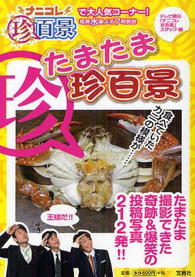 【テレ朝迷走?】『ナニコレ珍百景』レギュラー放送復活!!ネタ切れじゃないの?