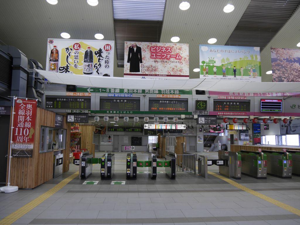 秋田駅改札