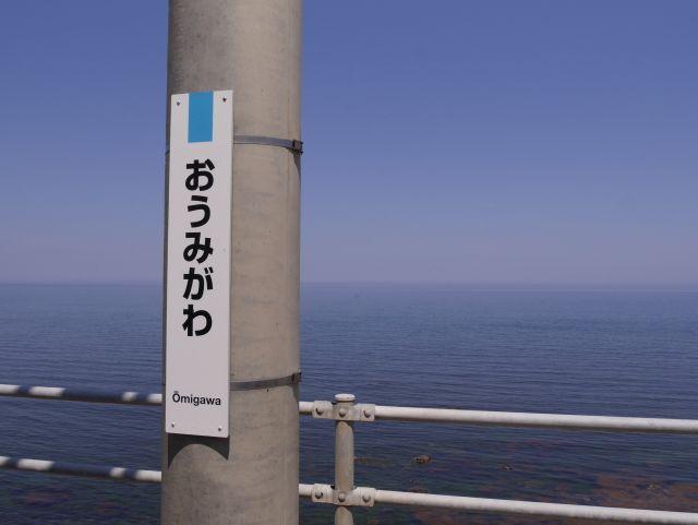 海に一番近い駅